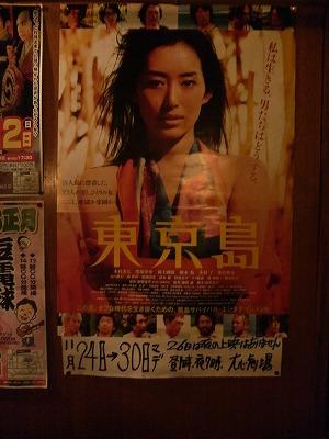 大心劇場「東京島」