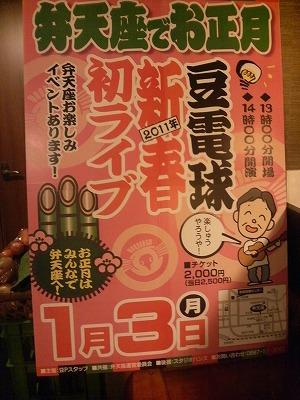 豆電球新春ライブ