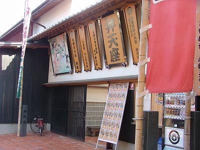 弁天座玄関