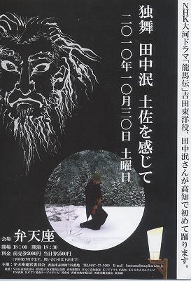 田中泯(表)