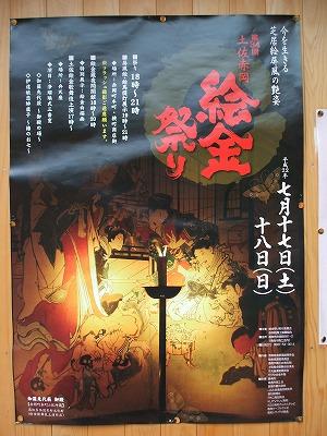 絵金祭りポスター