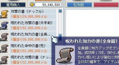 Maple0000_20080815112351.jpg