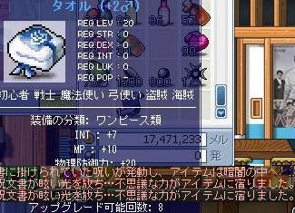 Maple0001_20080813004934.jpg