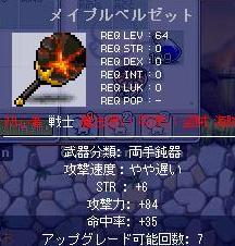 Maple0012_20080909012228.jpg