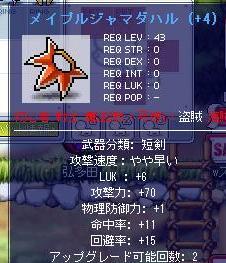 Maple0015_20080909012203.jpg