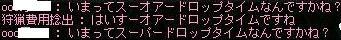 Maple0016_20080904003743.jpg