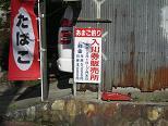 入川券の販売