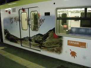 銀の馬車道号(大河内高原)