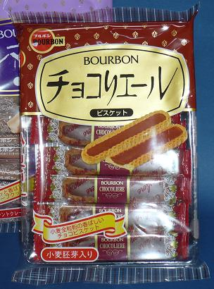 チョコリエール
