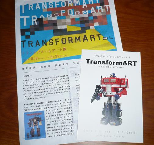 トランスフォームアート展