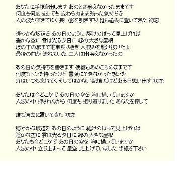 hatukoi.jpg