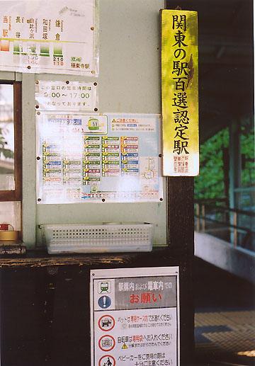 LEICA M3  鎌倉