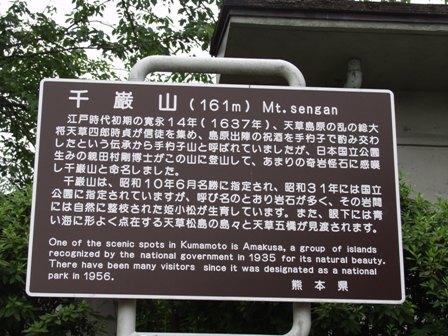 千巌山看板P1010296
