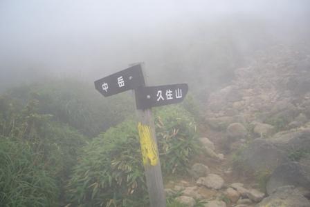 中岳分岐CIMG0059