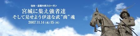 t_main_sendai2007.jpg