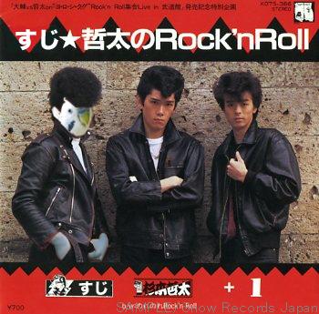すじ☆哲太のRock'nRoll