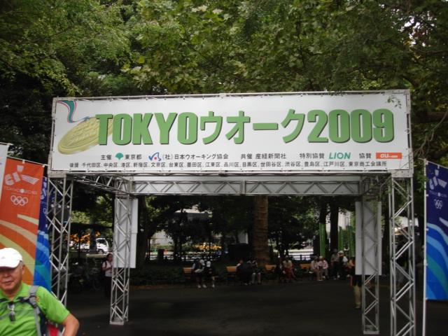 東京ウォーク第5回大会