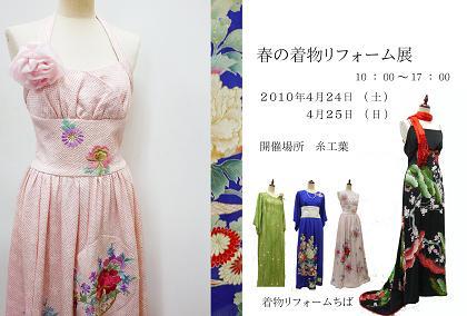 kimono-DM.jpg