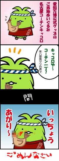 名古屋コーチンキッコロ