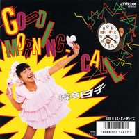 小泉今日子 - Good Morning-Call (Original Cover Art) - Single - Good Morning-Call