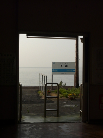 下灘駅 2