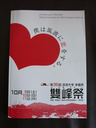 筑波大学学園祭 1