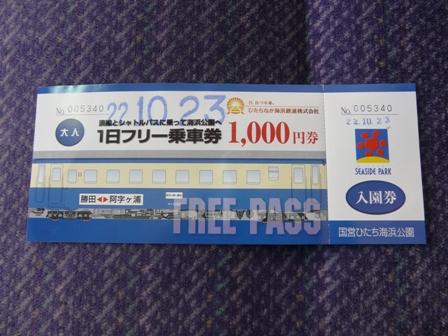 ひたちなか海浜鉄道 フリー切符