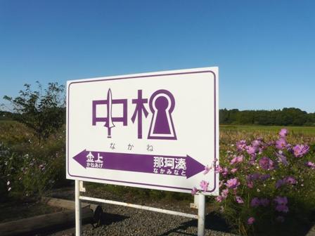ひたちなか海浜鉄道 中根駅