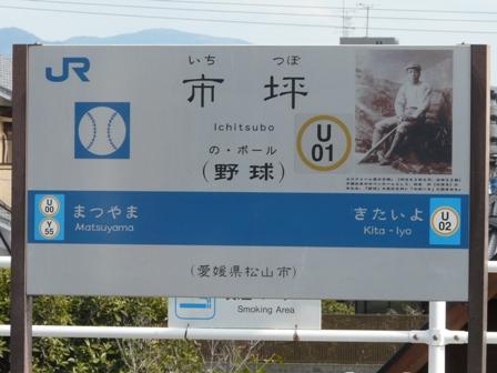 JR市坪駅