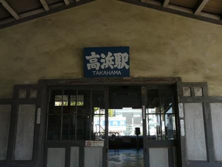 伊予鉄道 高浜駅 3