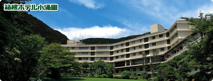 hotel_kowakien-main.jpg