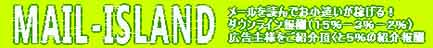 b1(MAIL-ISLAND)のコピー
