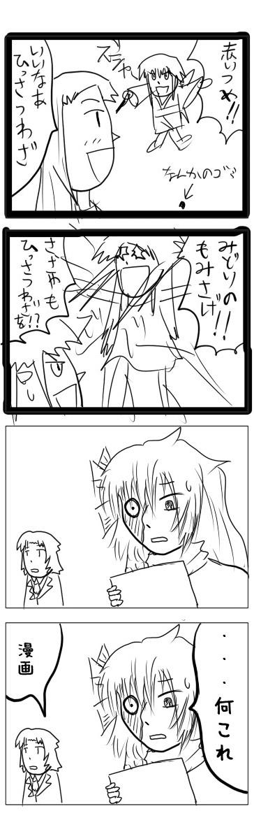 グロキュア漫画01