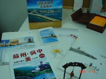 蘇州呉中太湖観光説明会④