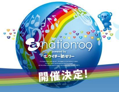 a-nation09s.jpg