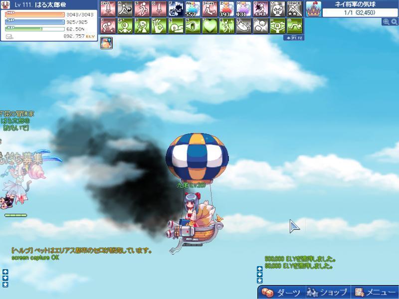 気球から落下01