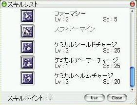 AlcheSkill.jpg
