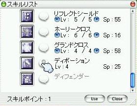 Crusa_SkillList.jpg