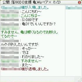 Rinji_Chat.jpg