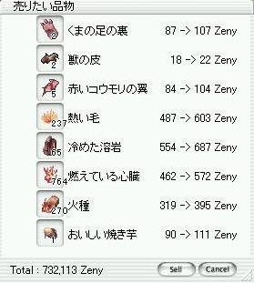 Rinji_Item4.jpg