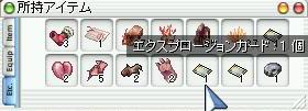 Rinji_Item_Card1.jpg