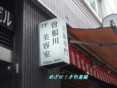 曽根川美容室