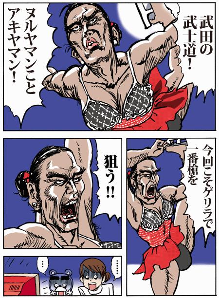 muruyama