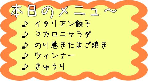 081218_menu