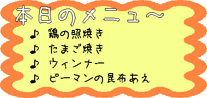 081222_menu
