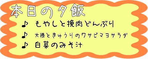 081222_夕飯