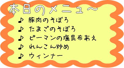 081223_menu