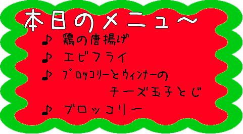 081225_menu