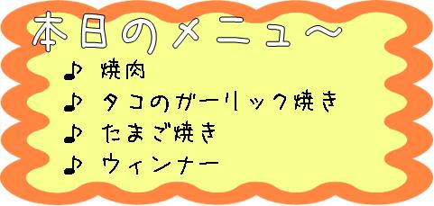 090106_menu