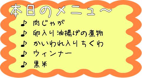 090107_menu